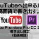 YouTubeに高画質で書き出すには<中級者向け>Premiere Pro CC 2014