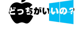 WinとMac、動画制作にはどっちがいいの?