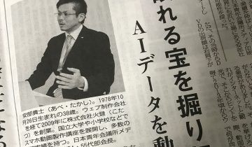 印刷系業界新聞『印刷新報』の取材に答える火燵代表安部