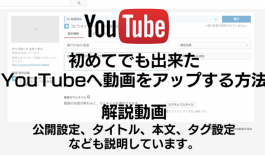 YouTubeへ動画をアップロードする方法2015年5月現在