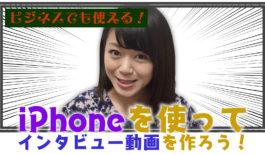 iPhoneを使ってインタビュー動画を作ろう!