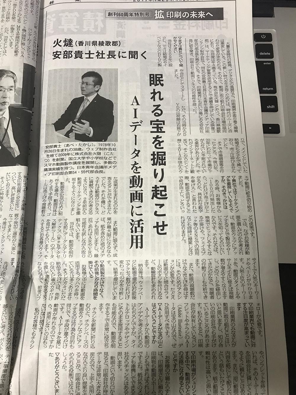印刷系業界新聞『印刷新報』の取材に答えている火燵代表の安部