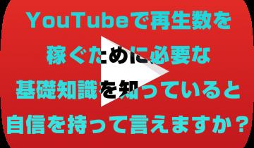 YouTubeの基本的な設定方法