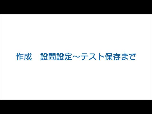 株式会社旺文社様 英語テスト作成アプリ「スタディコネクト」動画マニュアルのサムネイル