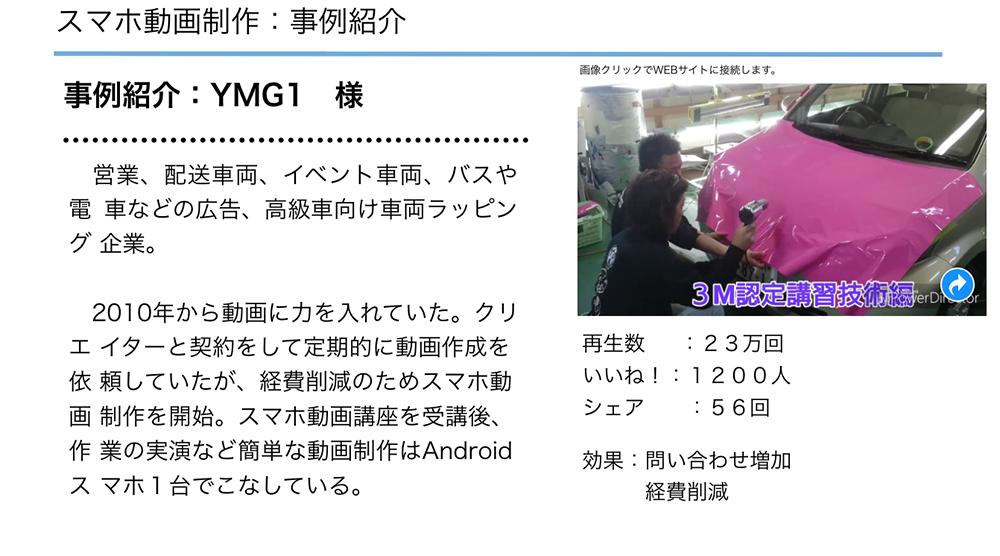 事例紹介 YMG1様