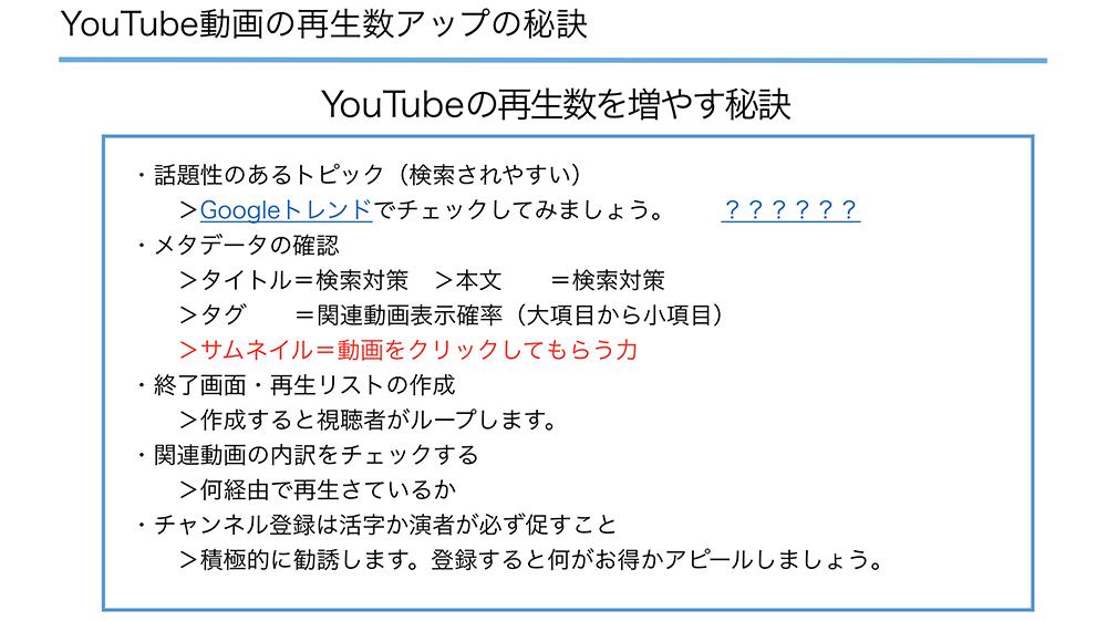 YouTube動画の再生数を増やす秘訣