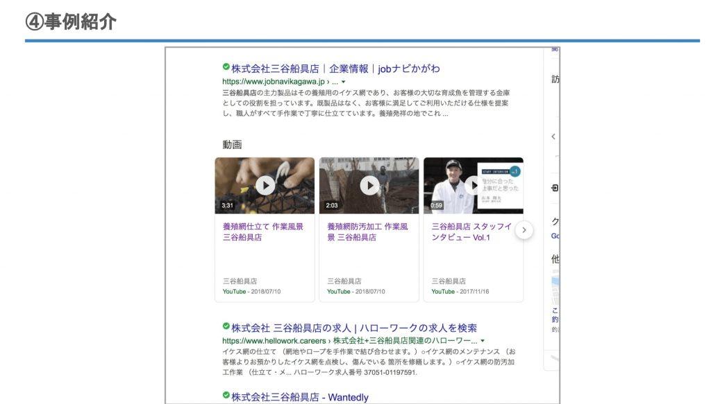 Googleで「三谷船具店」と検索した結果