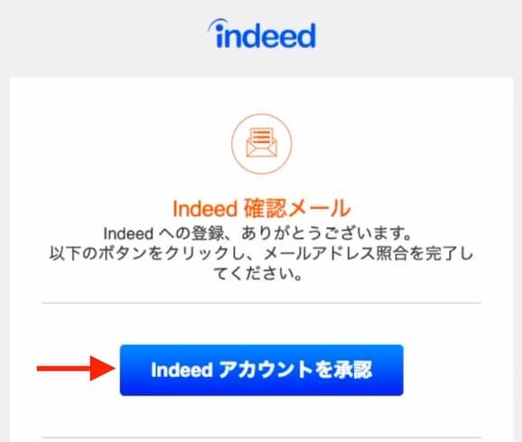 Indeedからの確認メール