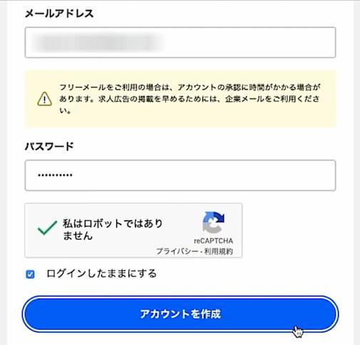 上記を入力後、青色の「アカウント作成」をクリック