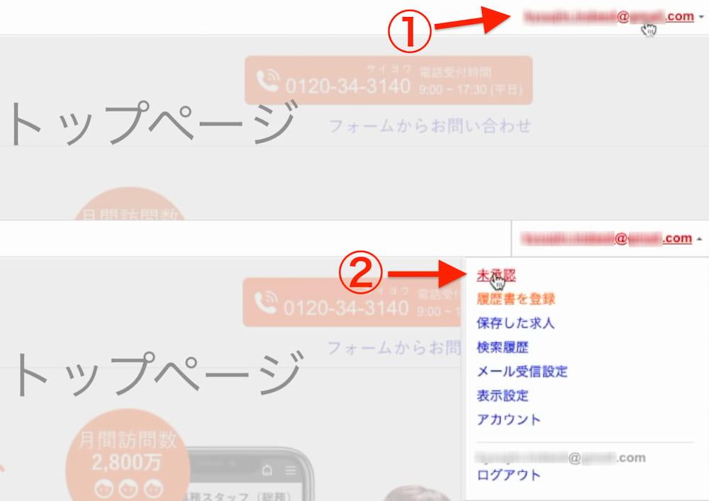 Indeedトップページ右上のメールアドレス