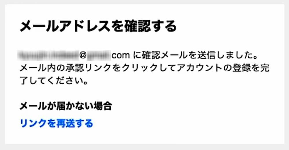 メールアドレス確認画面(indeed)