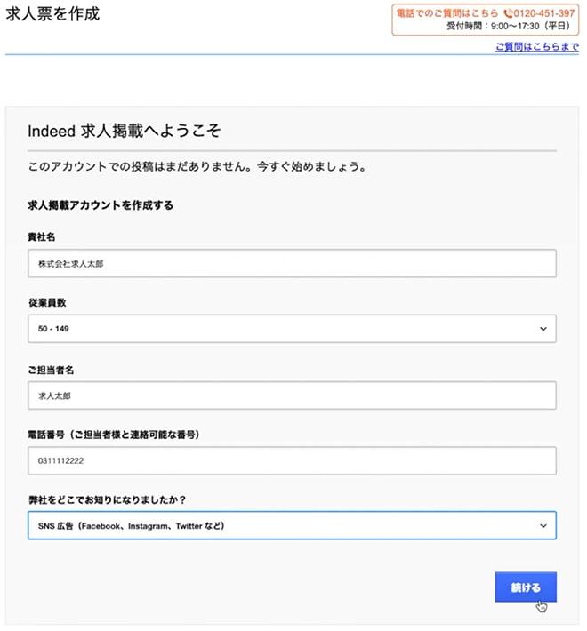 「求人掲載アカウントを作成する」入力画面
