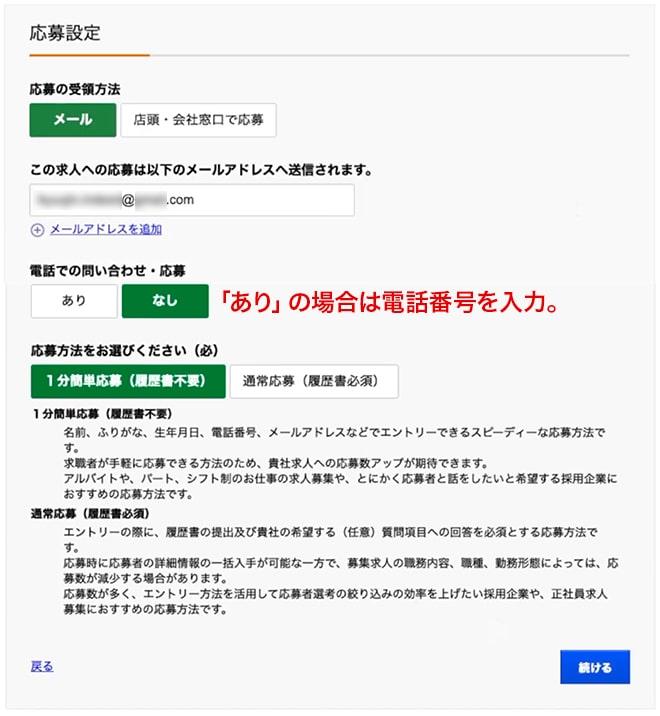 「応募設定」の選択画面