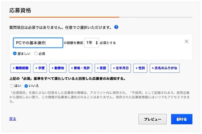 「応募資格」の入力画面