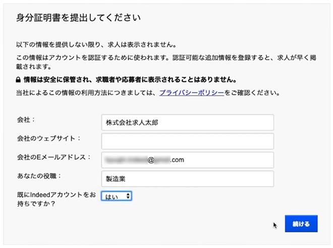 「身分証明書を提出してください」入力画面