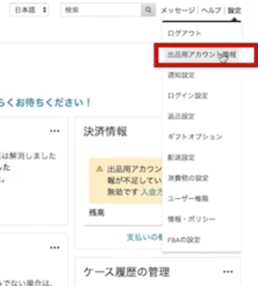 出品用アカウント情報リンク選択画面