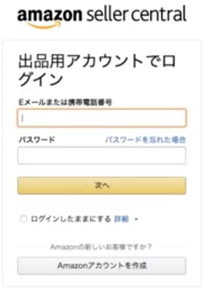 Amazon seller central ログイン画面