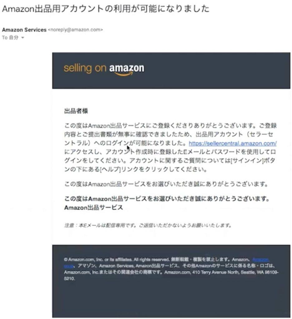 「Amazon出品用アカウントの利用が可能になりました」メール画面