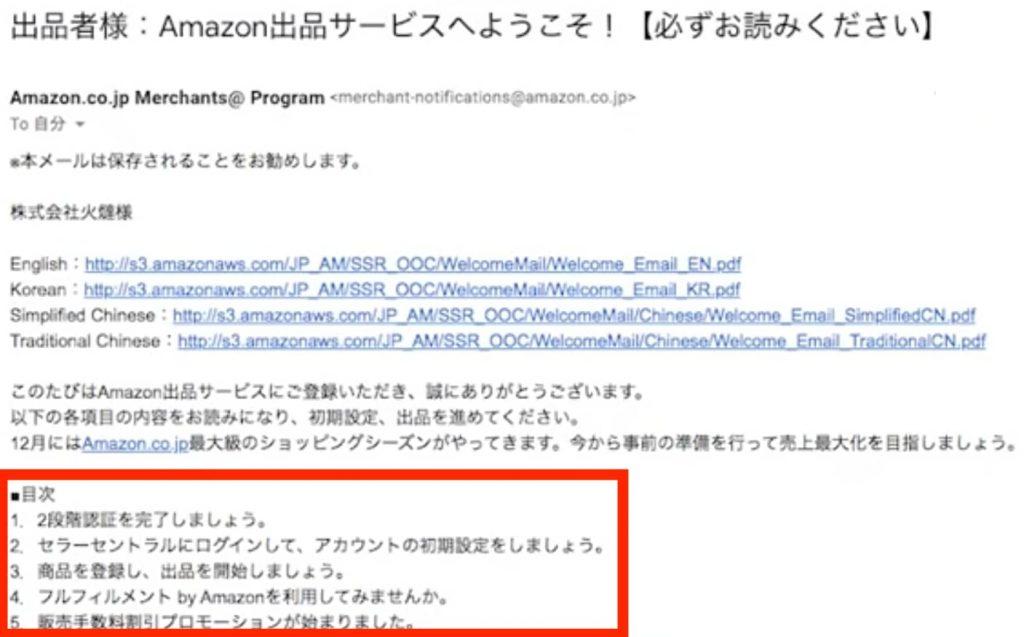 「Amazon出品サービスへようこそ!」メール画面