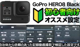 GoPro8 オススメ設定