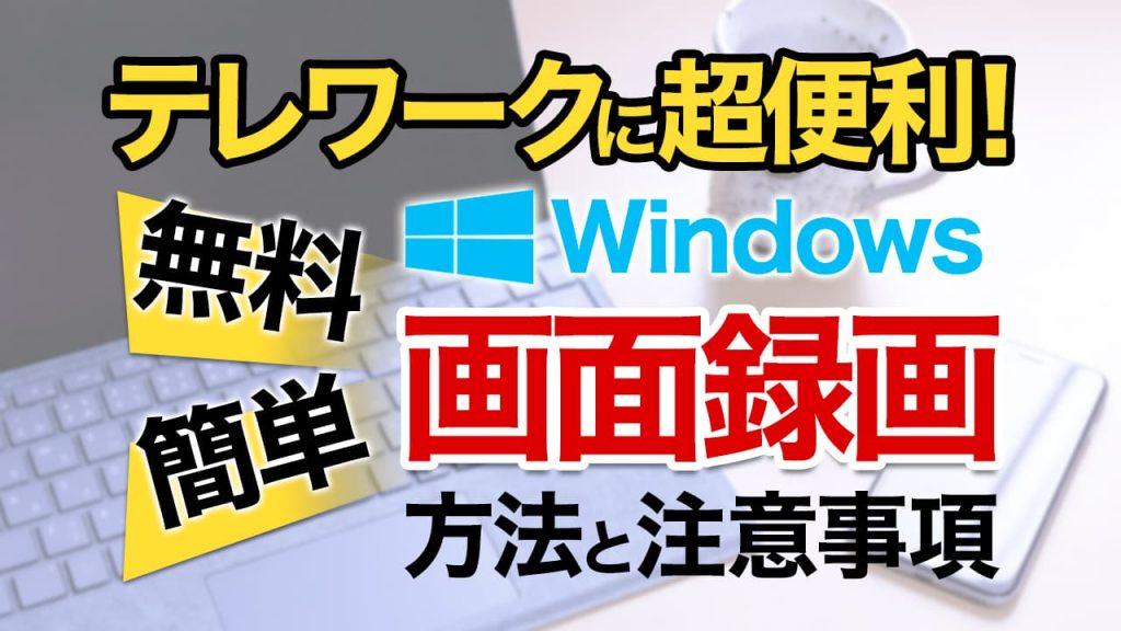 Windowsで画面録画を行う方法