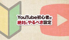 YouTube初心者が絶対にやるべき設定
