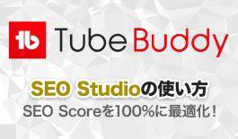 SEO Studioの使い方