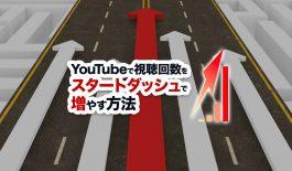 YouTubeで視聴回数をスタートダッシュで増やす方法