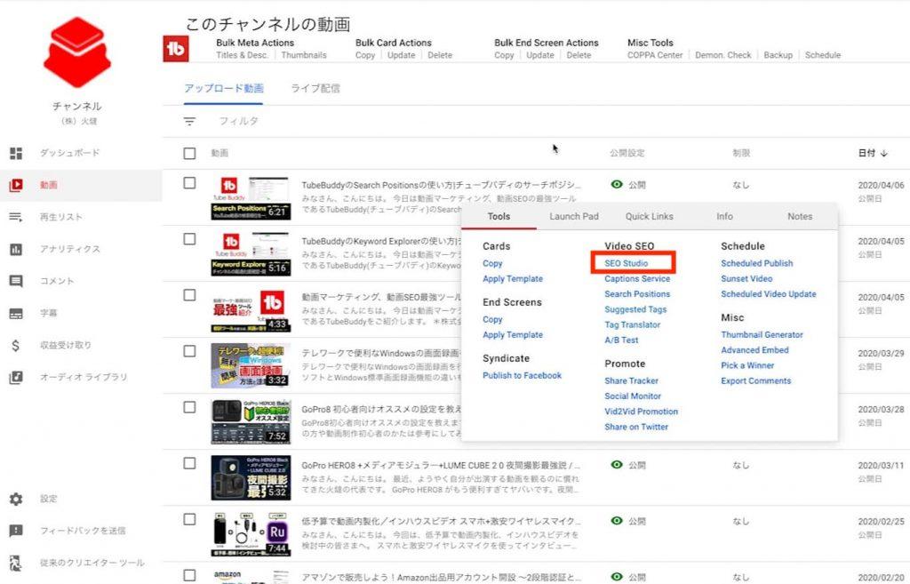 YoutubeStudioの動画一覧からSEO Studioをクリック
