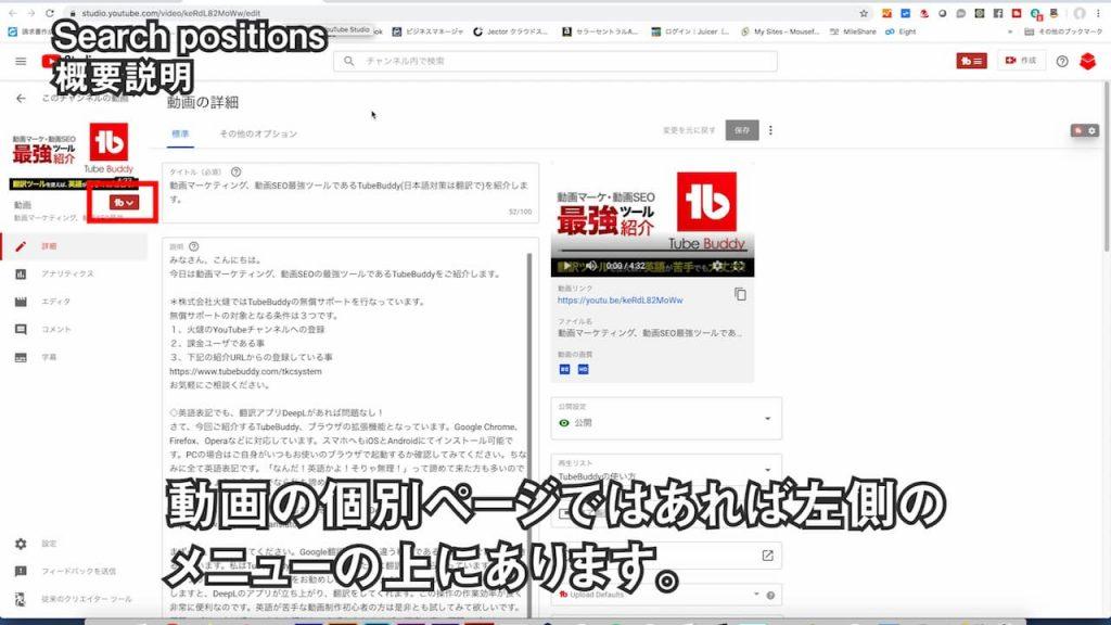 動画の個別ページからTubeBuddyボタン選択