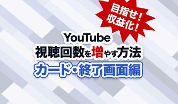 YouTube 視聴回数 を増やす方法【カード・終了画面編】