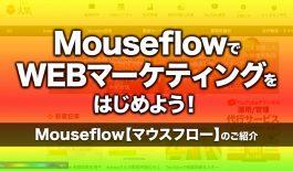 MouseflowでWEBマーケティングをはじめよう!_
