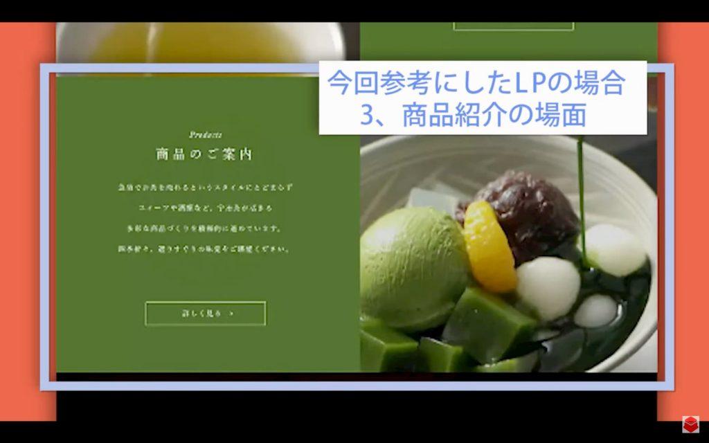 3.商品紹介