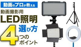 動画撮影用LED照明の選び方4つのポイント
