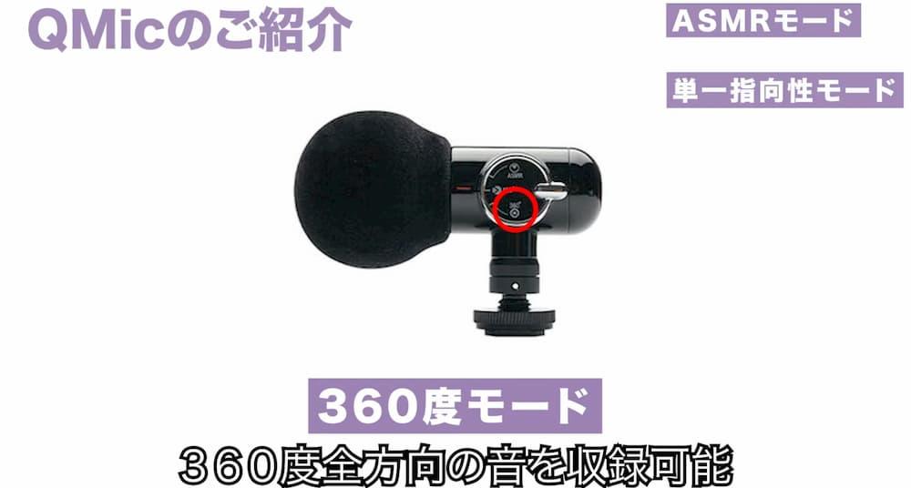 Q Micの360度モード