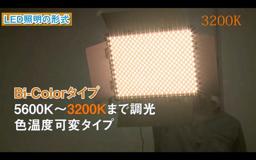 Bi-Colorタイプ:5,600K〜3,200Kまで調光。色温度可変タイプ