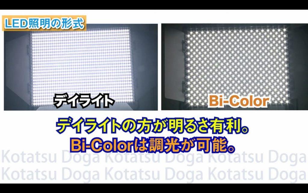 デイライトの方が明るさ有利。Bi-Colorは調光可能。