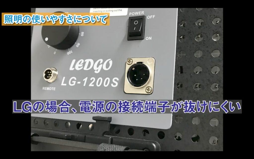 LG:電源の接続端子が抜けにくい