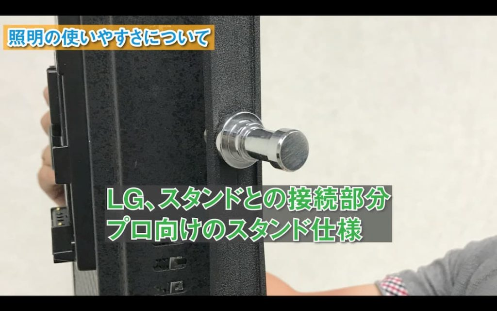 LG:スタンドとの接続部分、プロ仕様のスタンド仕様