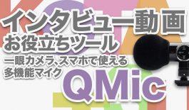 一眼カメラ、スマホでも使える多機能マイク!Q Micのご紹介