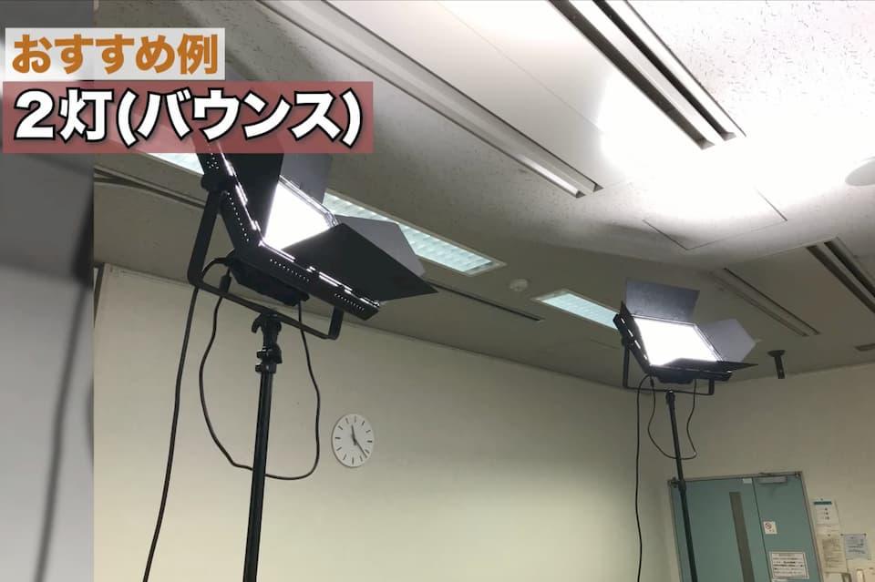 2灯照明のバウンス設置