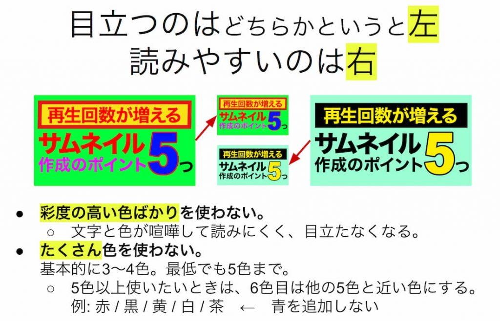 目立つのはどちらかというと左(原色と色数が多い)。読みやすいのは右(原色と色数が少ない)。