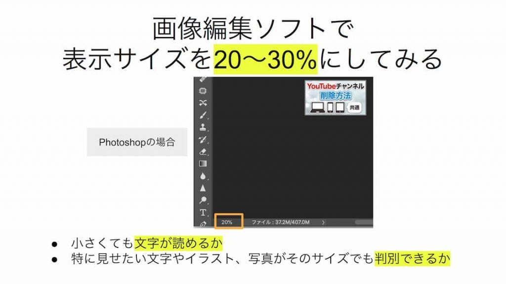 画像編集ソフトで表示サイズを20〜30%にしてみる