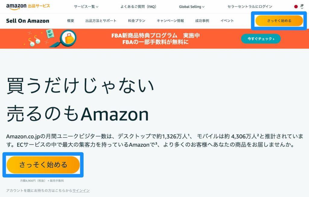 Amazon出品サービスサイトキャプチャー
