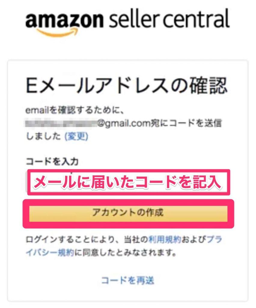 Amazon seller central メールアドレス確認画面