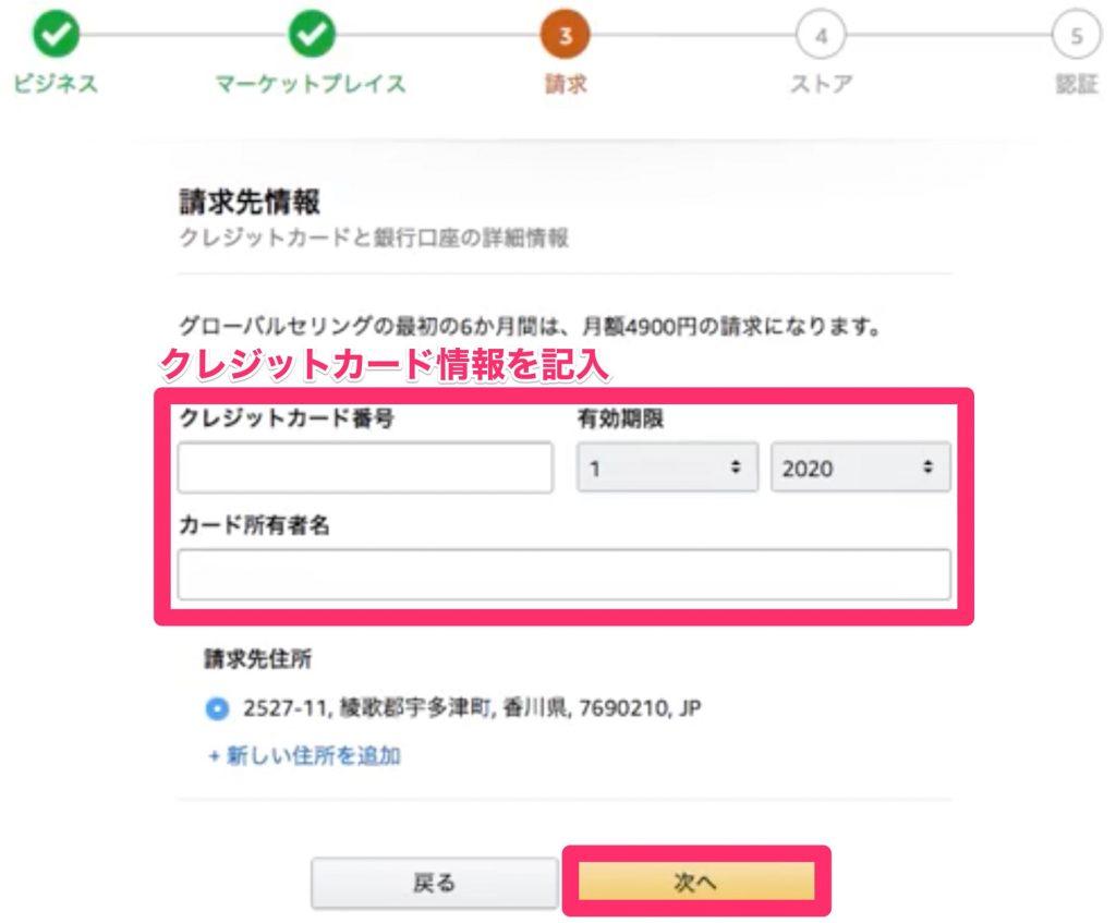 請求先情報入力画面(クレジットカード情報入力)