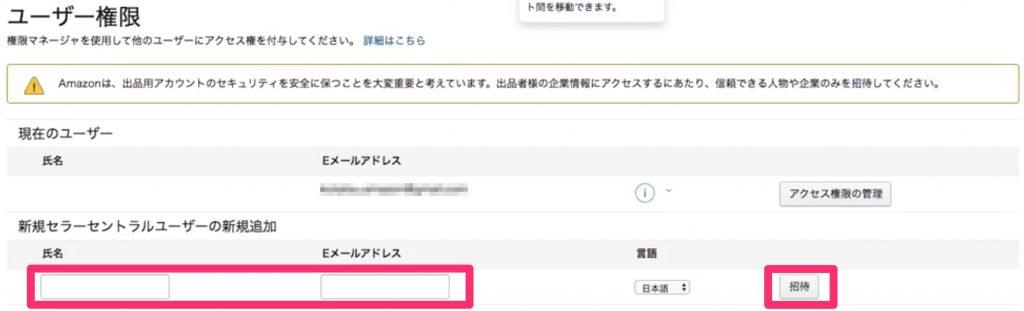 ユーザー権限の「新規セラーセントラルユーザーの新規追加」に記入