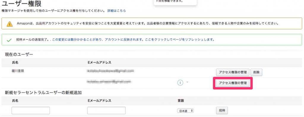 「アクセス権限の管理」をクリック