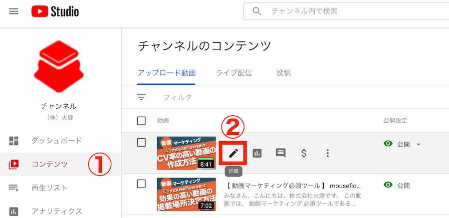 動画詳細編集画面に移動する方法(YouTube Studioトップから)