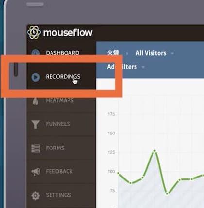mouseflowのRECORDINGを選択